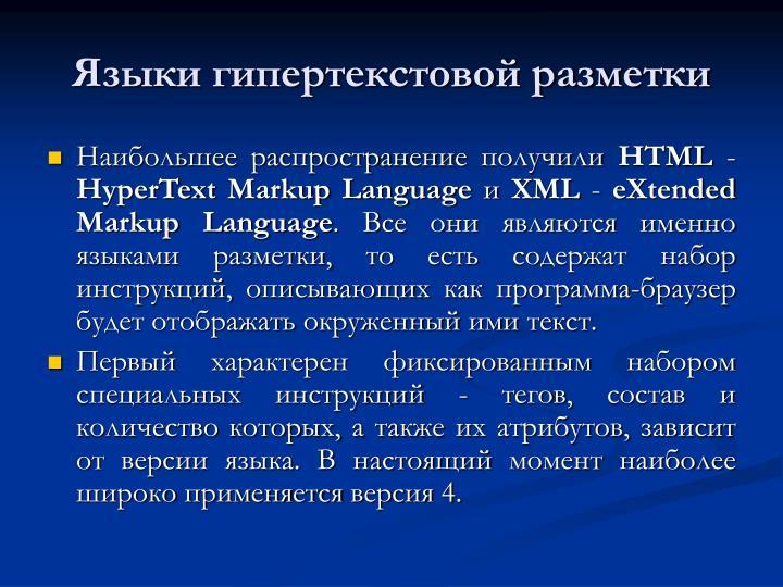 Языки гипертекстовой разметки