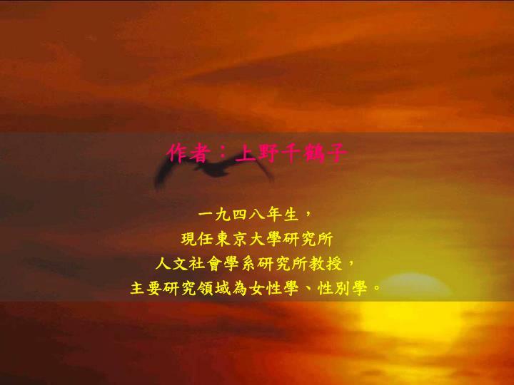 作者:上野千鶴子