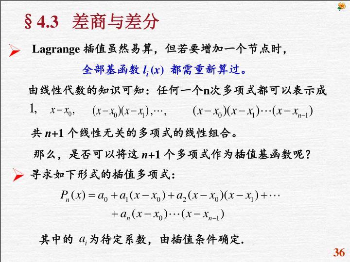 寻求如下形式的插值多项式:
