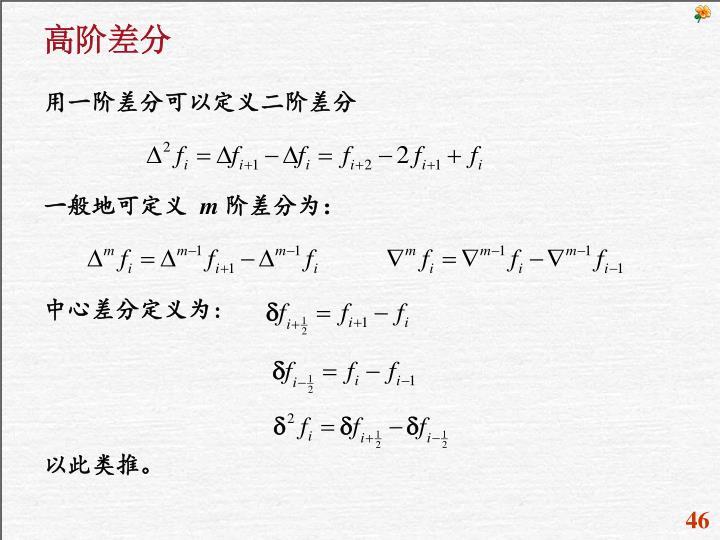 用一阶差分可以定义二阶差分