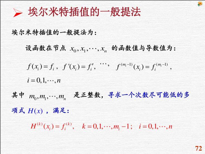 埃尔米特插值的一般提法为: