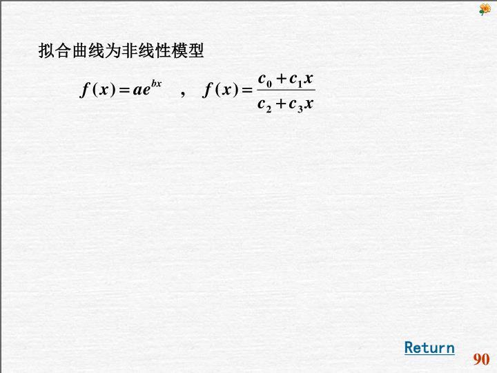 拟合曲线为非线性模型