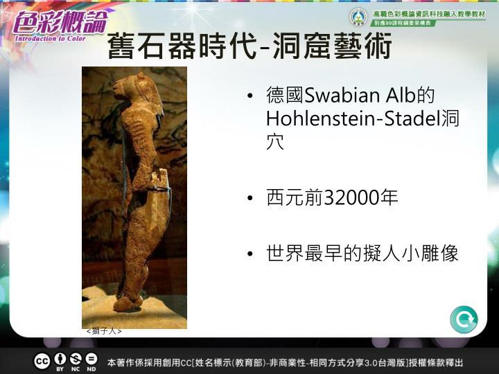 舊石器時代