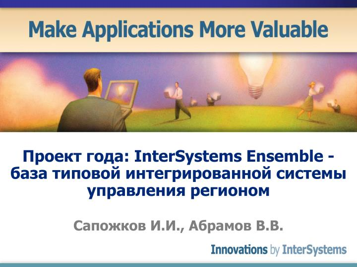 Intersystems ensemble