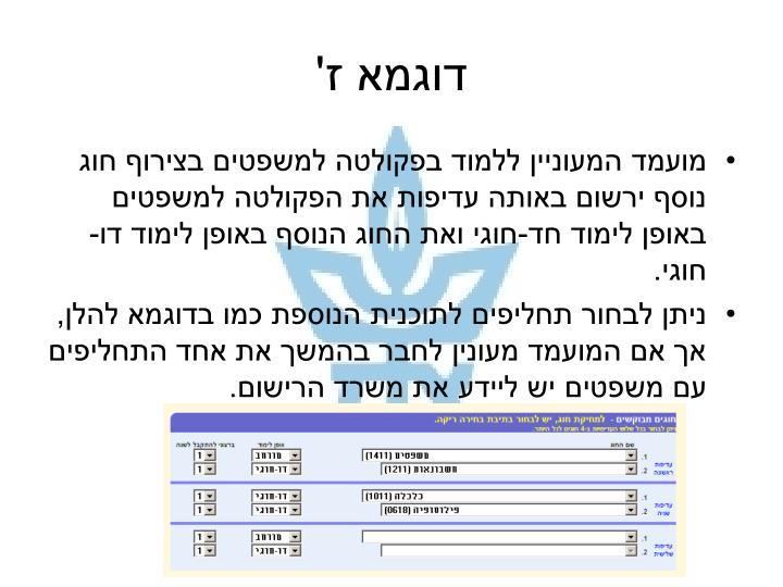 דוגמא ז'