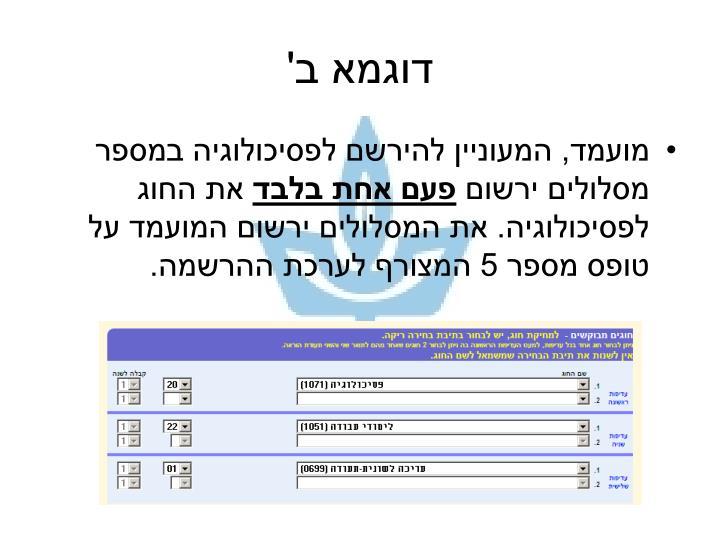 דוגמא ב'