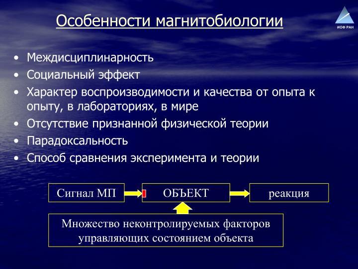Сигнал МП