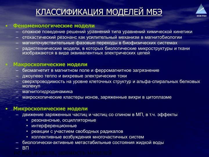 КЛАССИФИКАЦИЯ МОДЕЛЕЙ МБЭ