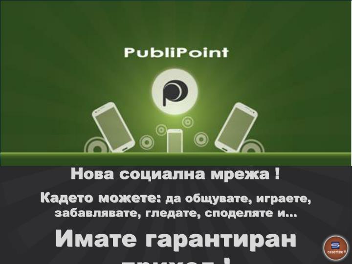 Нова социална мрежа !