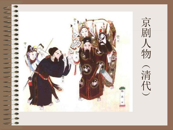 京剧人物(清代)
