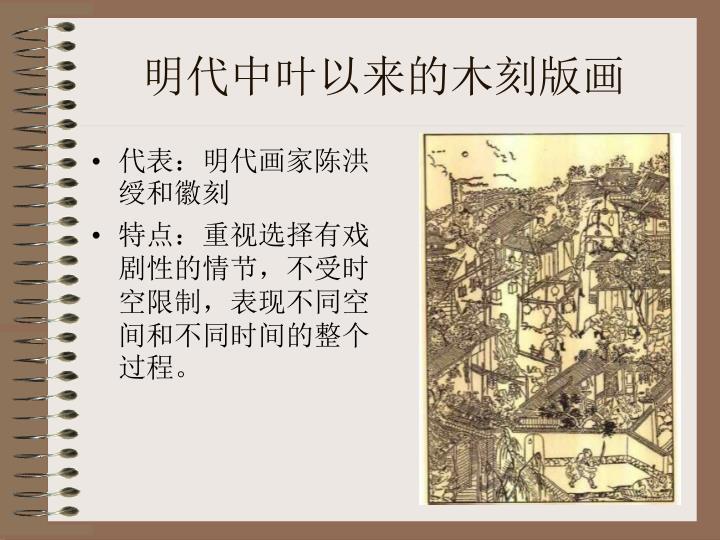 明代中叶以来的木刻版画
