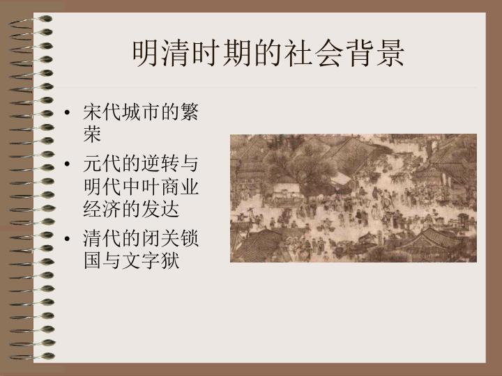 明清时期的社会背景