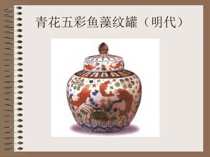 青花五彩鱼藻纹罐(明代)