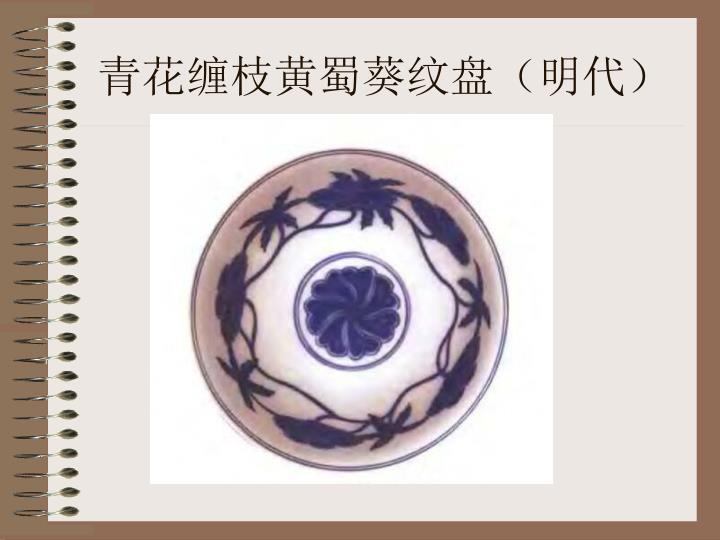 青花缠枝黄蜀葵纹盘(明代)