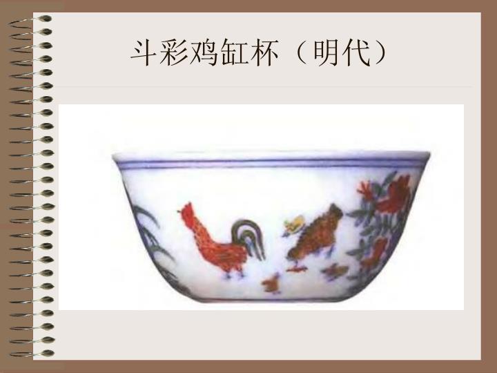 斗彩鸡缸杯(明代)