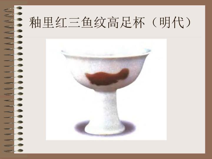 釉里红三鱼纹高足杯(明代)