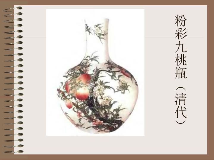 粉彩九桃瓶(清代)