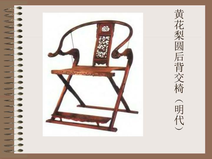 黄花梨圆后背交椅(明代)