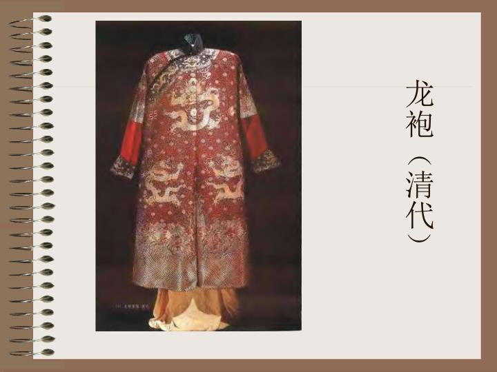 龙袍(清代)