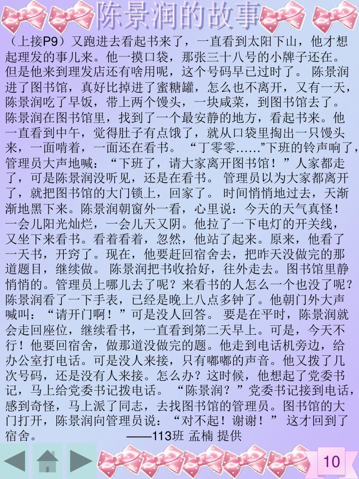 陈景润的故事