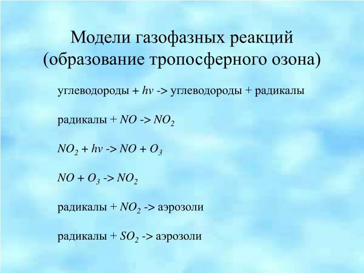 Модели газофазных реакций