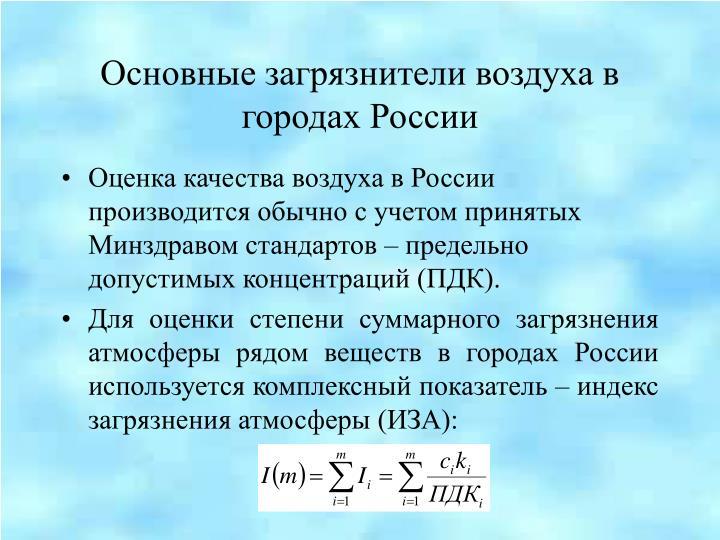 Основные загрязнители воздуха в городах России