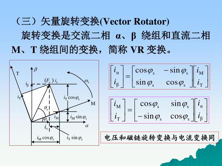 电压和磁链旋转变换与电流变换同