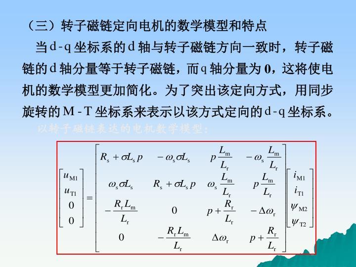 以转子磁链表达的电机数学模型: