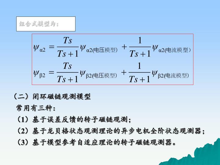 组合式模型为: