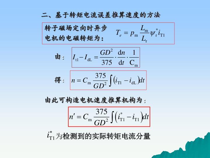 二、基于转矩电流误差推算速度的方法