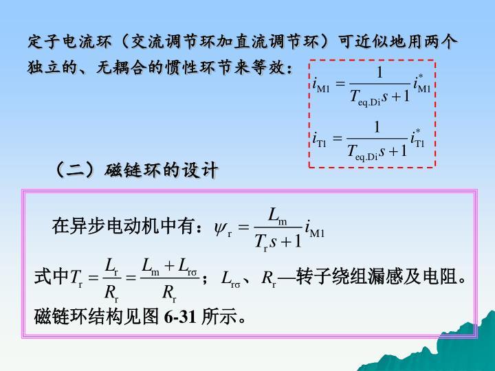 定子电流环(交流调节环加直流调节环)可近似地用两个