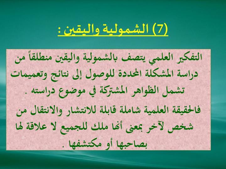 (7) الشمولية واليقين :