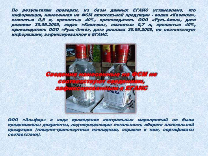 По результатам проверки, из базы данных ЕГАИС установлено, что информация, нанесенная на ФСМ алкогольной продукции