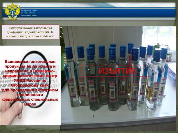 вышеуказанная алкогольная продукция, маркирована