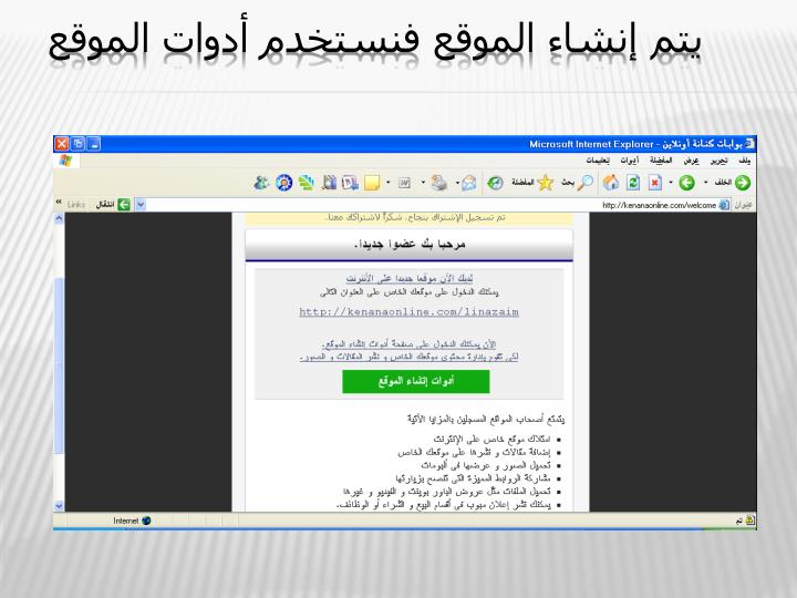 يتم إنشاء الموقع فنستخدم أدوات الموقع