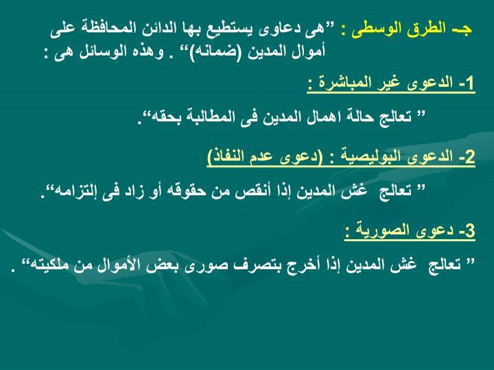 جـ- الطرق الوسطى :