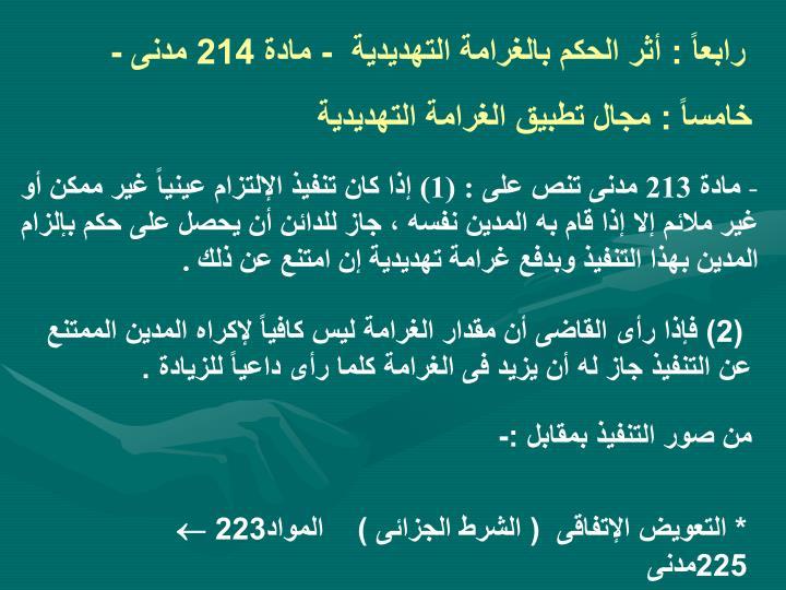 رابعاً : أثر الحكم بالغرامة التهديدية  - مادة 214 مدنى -