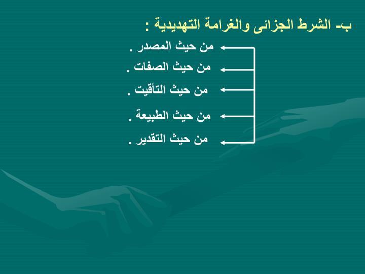 ب- الشرط الجزائى والغرامة التهديدية :
