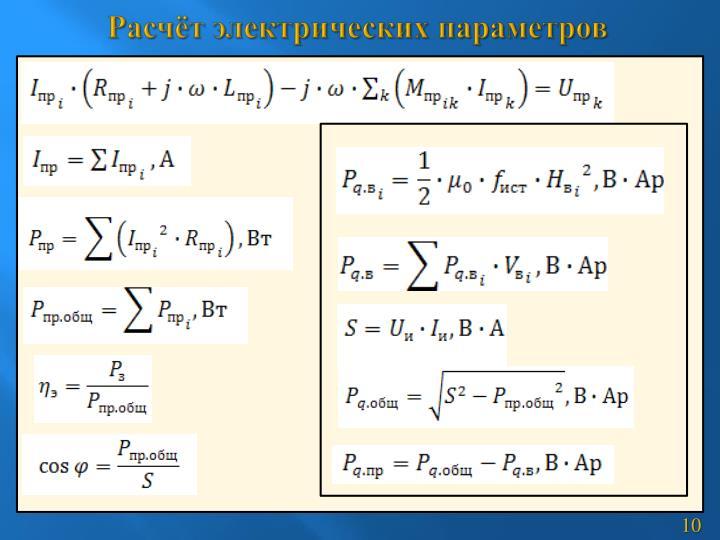 Расчёт электрических параметров