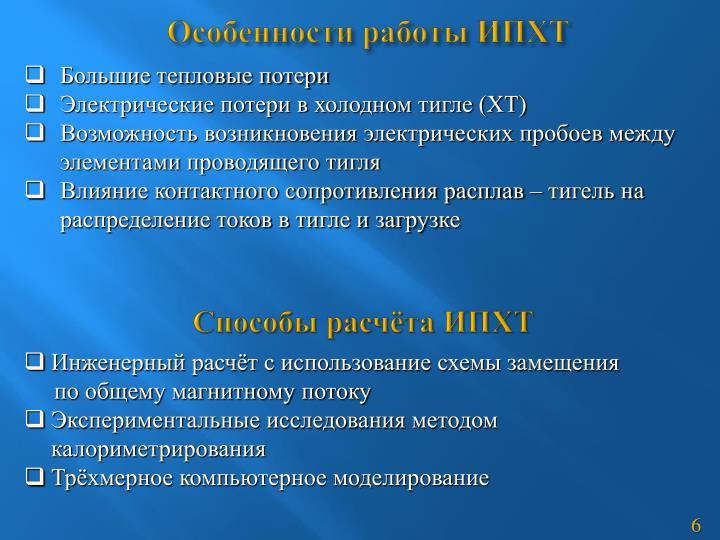 Особенности работы ИПХТ