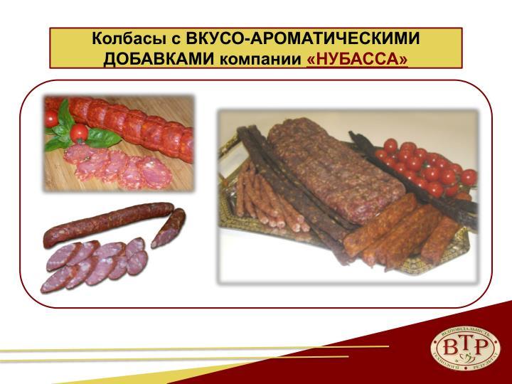 Колбасы с ВКУСО-АРОМАТИЧЕСКИМИ ДОБАВКАМИ компании