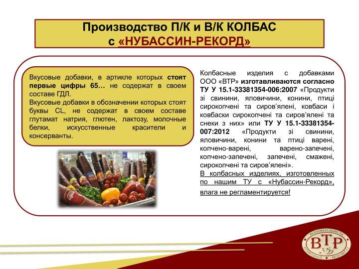 Производство П/К и В/К КОЛБАС