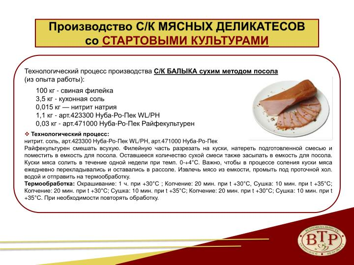 Производство С/К МЯСНЫХ ДЕЛИКАТЕСОВ