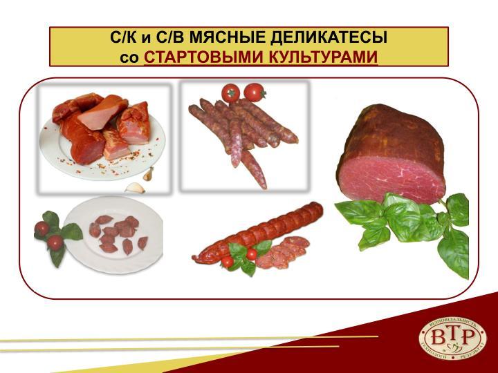 С/К и С/В МЯСНЫЕ ДЕЛИКАТЕСЫ