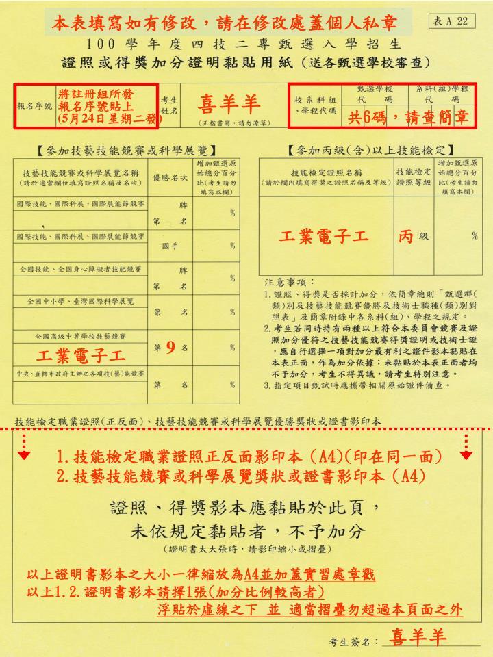 本表填寫如有修改,請在修改處蓋個人私章