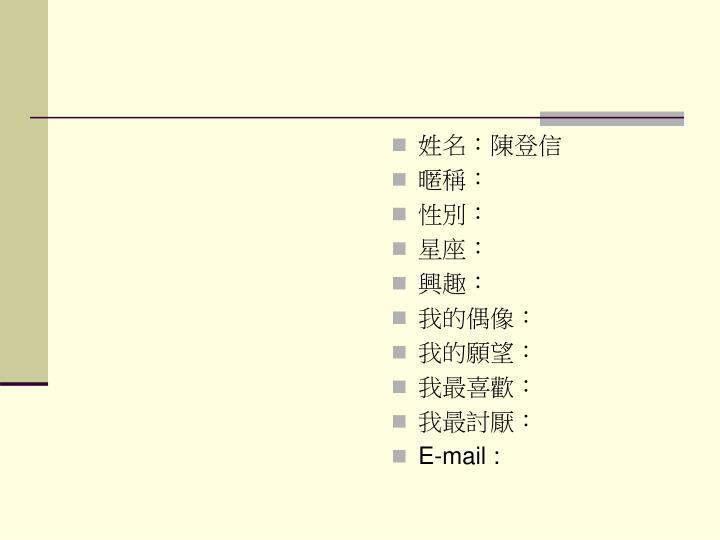 姓名:陳登信