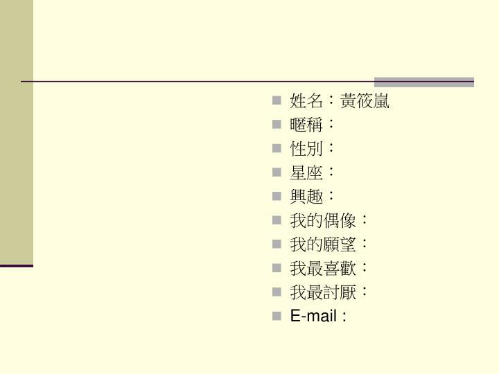 姓名:黃筱嵐