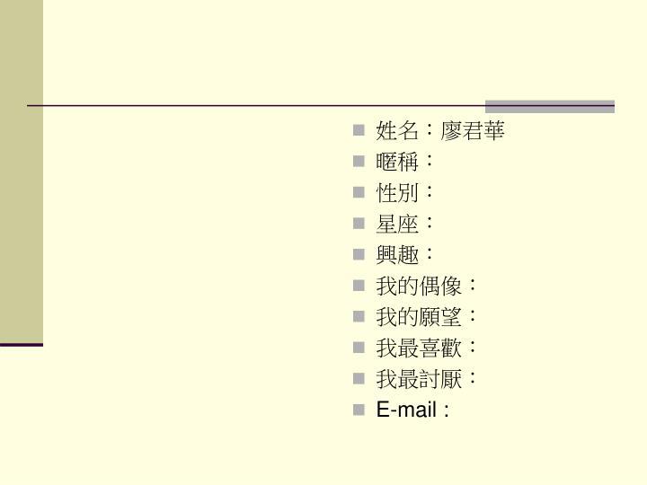 姓名:廖君華