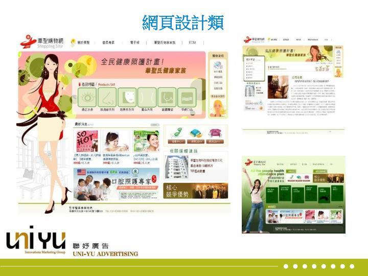 網頁設計類