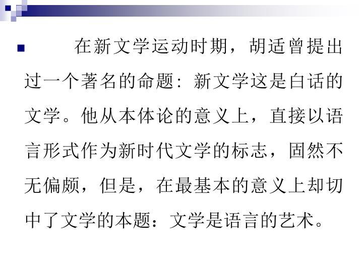 在新文学运动时期,胡适曾提出过一个著名的命题